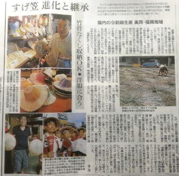 9月5日6日 朝日新聞の夕刊・朝刊に掲載していただきました。